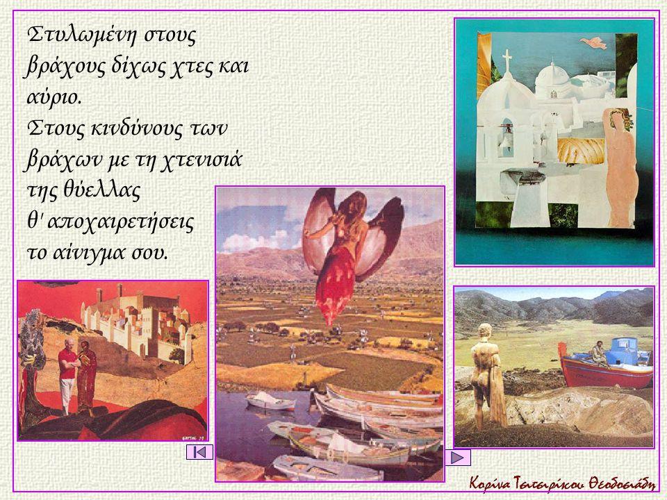 Α.Καραντώνης: «Το πιο μυστηριακό ερωτικό ποίημα στη νέα μας ποίηση» M.