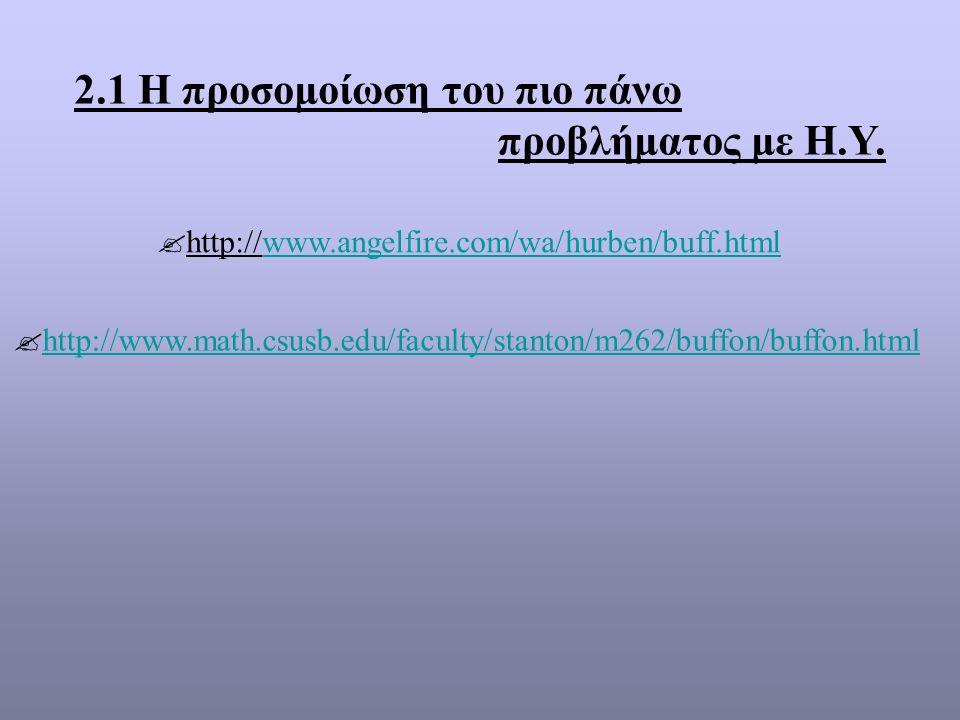 2.1 Η προσομοίωση του πιο πάνω προβλήματος με Η.Υ. hh ttp://www.angelfire.com/wa/hurben/buff.html hh ttp://www.math.csusb.edu/faculty/stanton/m262