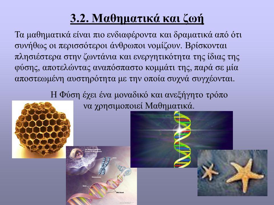 3.2. Μαθηματικά και ζωή Τα μαθηματικά είναι πιο ενδιαφέροντα και δραματικά από ότι συνήθως οι περισσότεροι άνθρωποι νομίζουν. Βρίσκονται πλησιέστερα σ