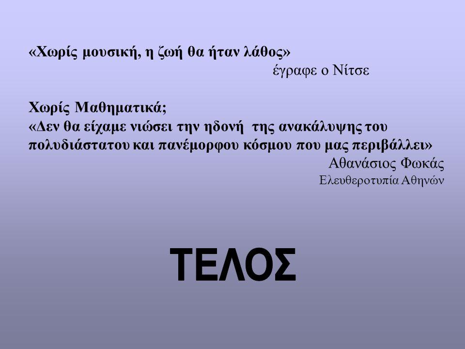«Χωρίς μουσική, η ζωή θα ήταν λάθος» έγραφε ο Νίτσε Χωρίς Μαθηματικά; «Δεν θα είχαμε νιώσει την ηδονή της ανακάλυψης του πολυδιάστατου και πανέμορφου κόσμου που μας περιβάλλει» Αθανάσιος Φωκάς Ελευθεροτυπία Αθηνών
