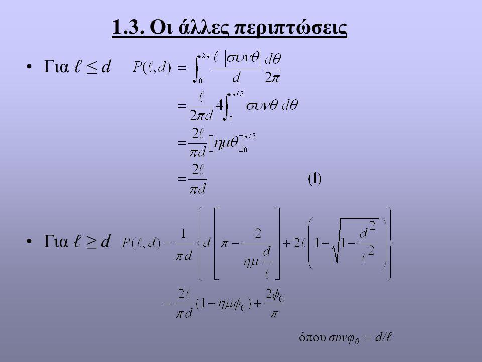 •Για ℓ ≤ d όπου συνφ 0 = d/ℓ 1.3. Οι άλλες περιπτώσεις •Για ℓ ≥ d