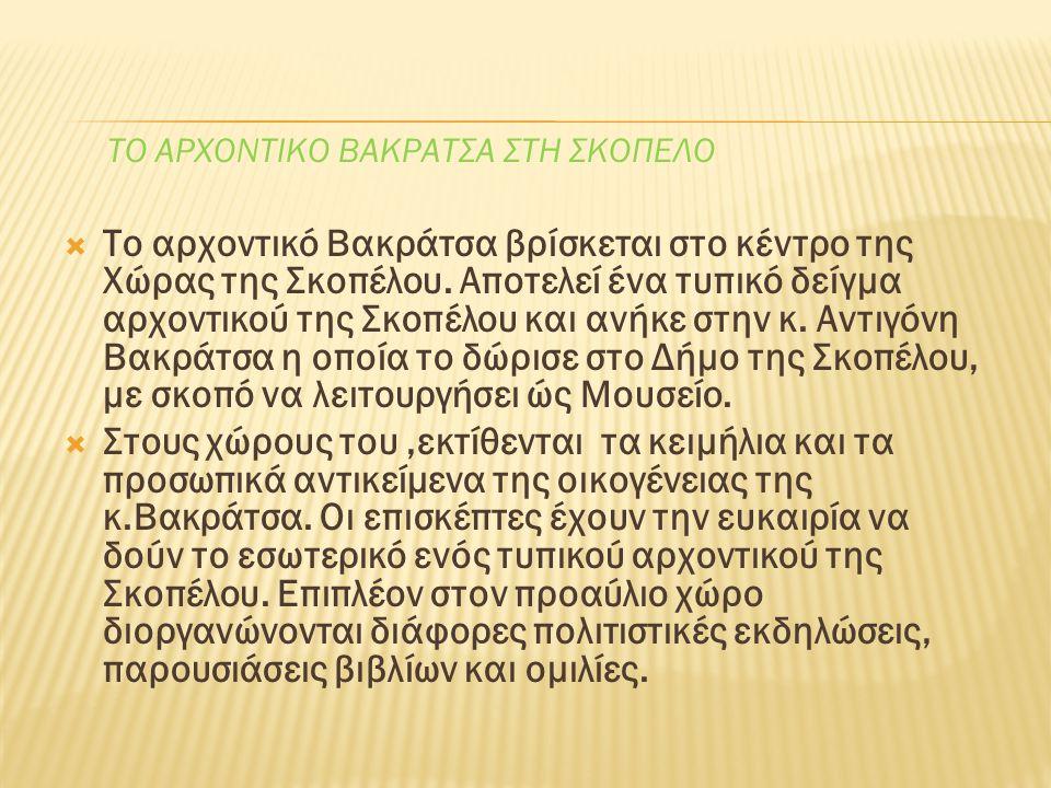ΤΟ ΑΡΧΟΝΤΙΚΟ ΒΑΚΡΑΤΣΑ ΣΤΗ ΣΚΟΠΕΛΟ  Το αρχοντικό Βακράτσα βρίσκεται στο κέντρο της Χώρας της Σκοπέλου.