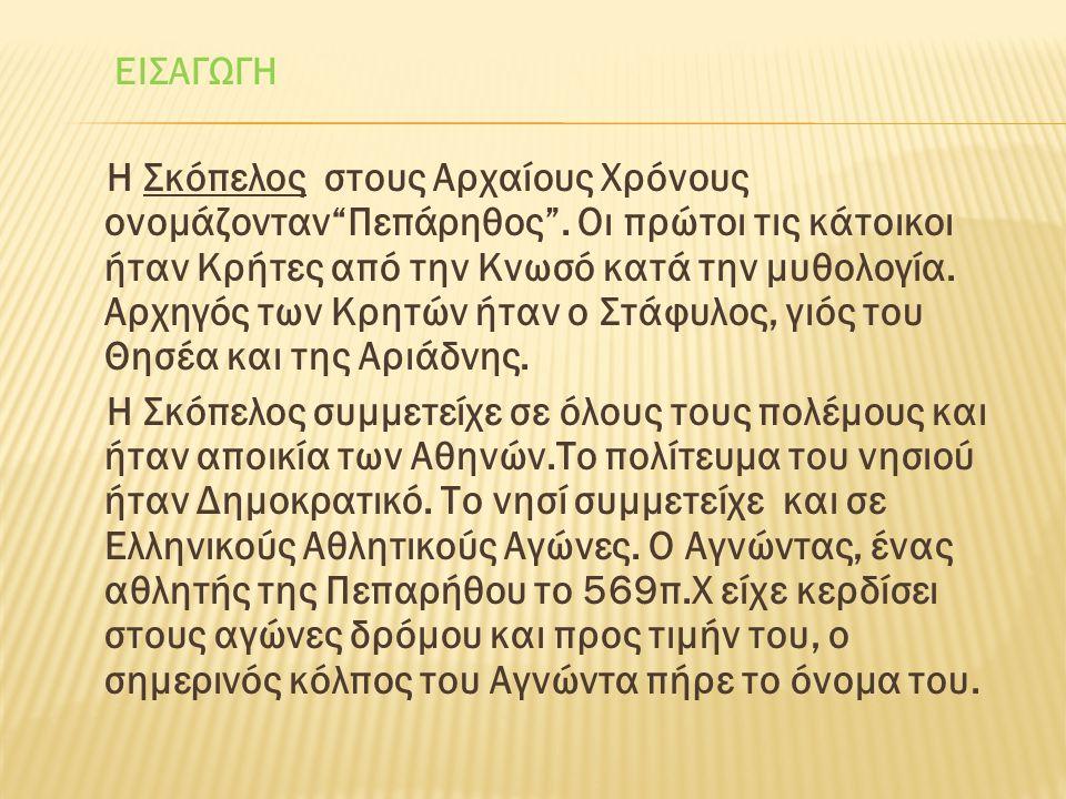 ΕΙΣΑΓΩΓΗ Η Σκόπελος στους Αρχαίους Χρόνους ονομάζονταν Πεπάρηθος .