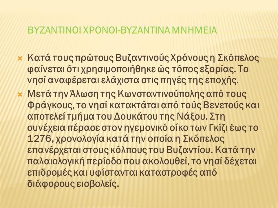 ΒΥΖΑΝΤΙΝΟΙ ΧΡΟΝΟΙ-ΒΥΖΑΝΤΙΝΑ ΜΝΗΜΕΙΑ  Κατά τους πρώτους Βυζαντινούς Χρόνους η Σκόπελος φαίνεται ότι χρησιμοποιήθηκε ώς τόπος εξορίας.