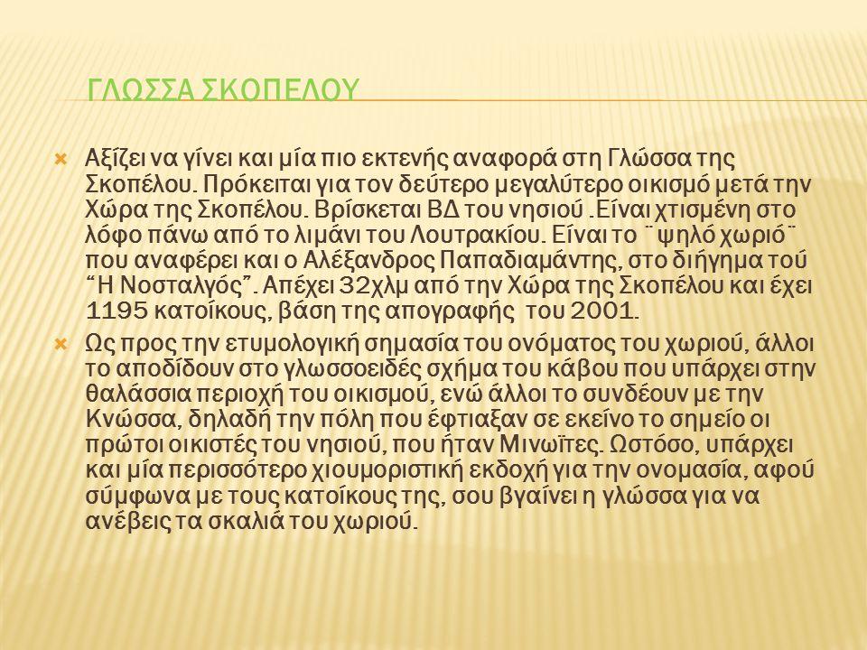 ΓΛΩΣΣΑ ΣΚΟΠΕΛΟΥ  Αξίζει να γίνει και μία πιο εκτενής αναφορά στη Γλώσσα της Σκοπέλου.