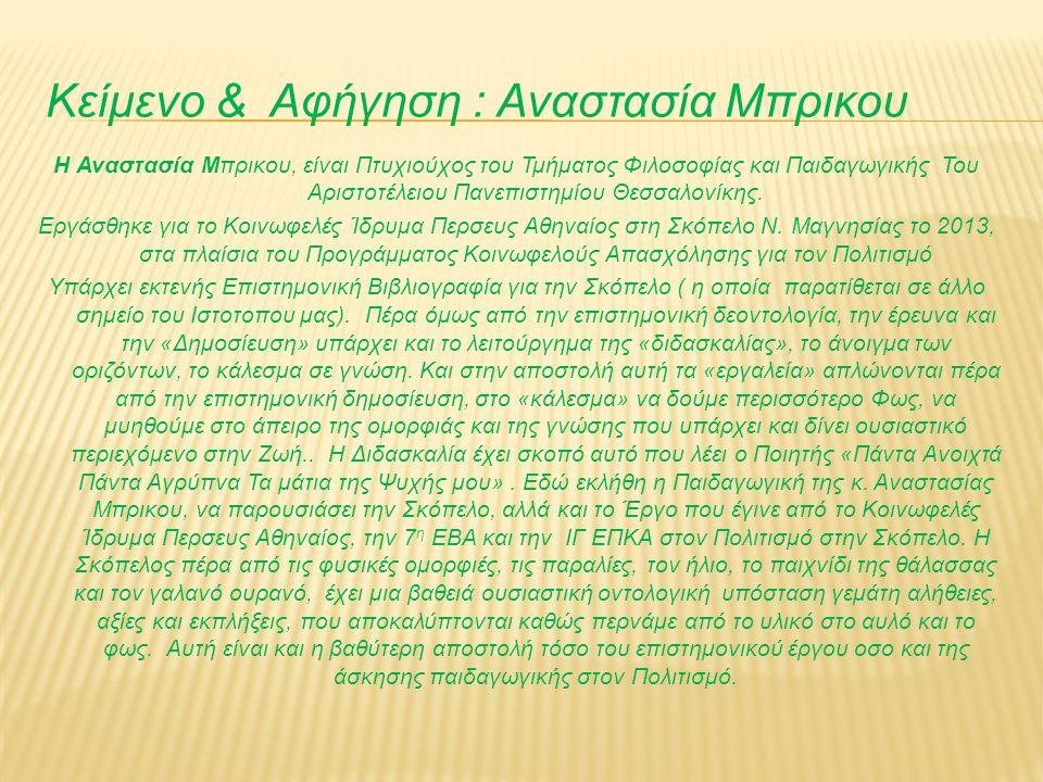 Κείμενο & Αφήγηση : Αναστασία Μπρικου Η Αναστασία Μπρικου, είναι Πτυχιούχος του Τμήματος Φιλοσοφίας και Παιδαγωγικής Του Αριστοτέλειου Πανεπιστημίου Θεσσαλονίκης.