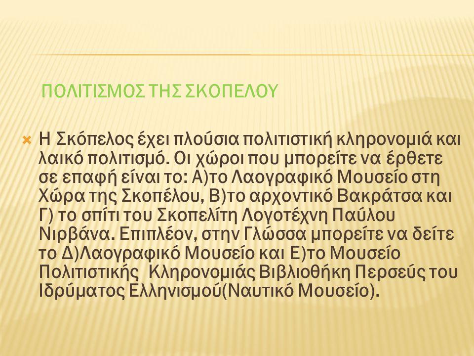 ΠΟΛΙΤΙΣΜΟΣ ΤΗΣ ΣΚΟΠΕΛΟΥ  Η Σκόπελος έχει πλούσια πολιτιστική κληρονομιά και λαικό πολιτισμό.