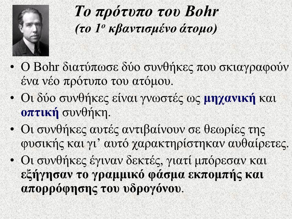 Το πρότυπο του Bohr (το 1 ο κβαντισμένο άτομο) •Ο Bohr διατύπωσε δύο συνθήκες που σκιαγραφούν ένα νέο πρότυπο του ατόμου.