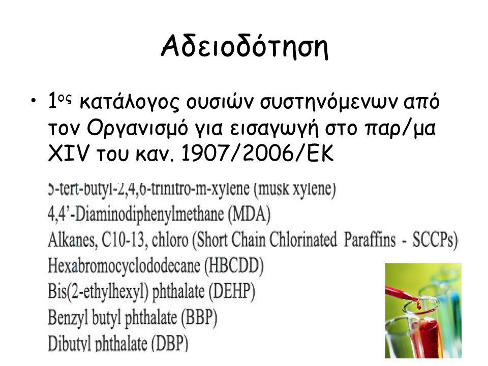 Αδειοδότηση •1 ος κατάλογος ουσιών συστηνόμενων από τον Οργανισμό για εισαγωγή στο παρ/μα XIV του καν. 1907/2006/ΕΚ