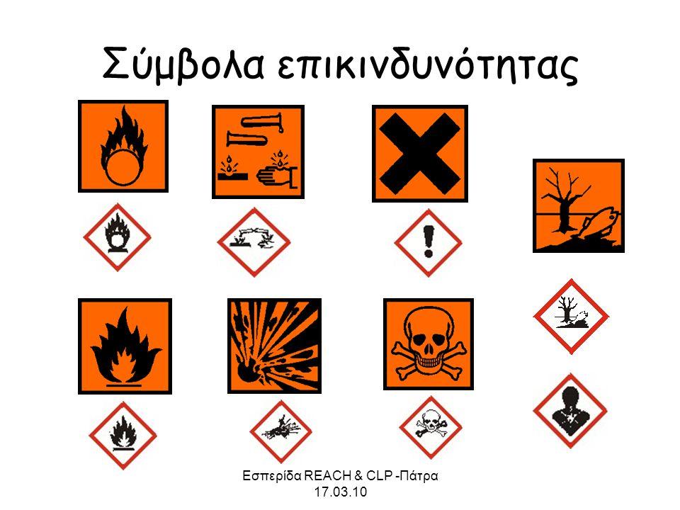 Εσπερίδα REACH & CLP -Πάτρα 17.03.10 Σύμβολα επικινδυνότητας