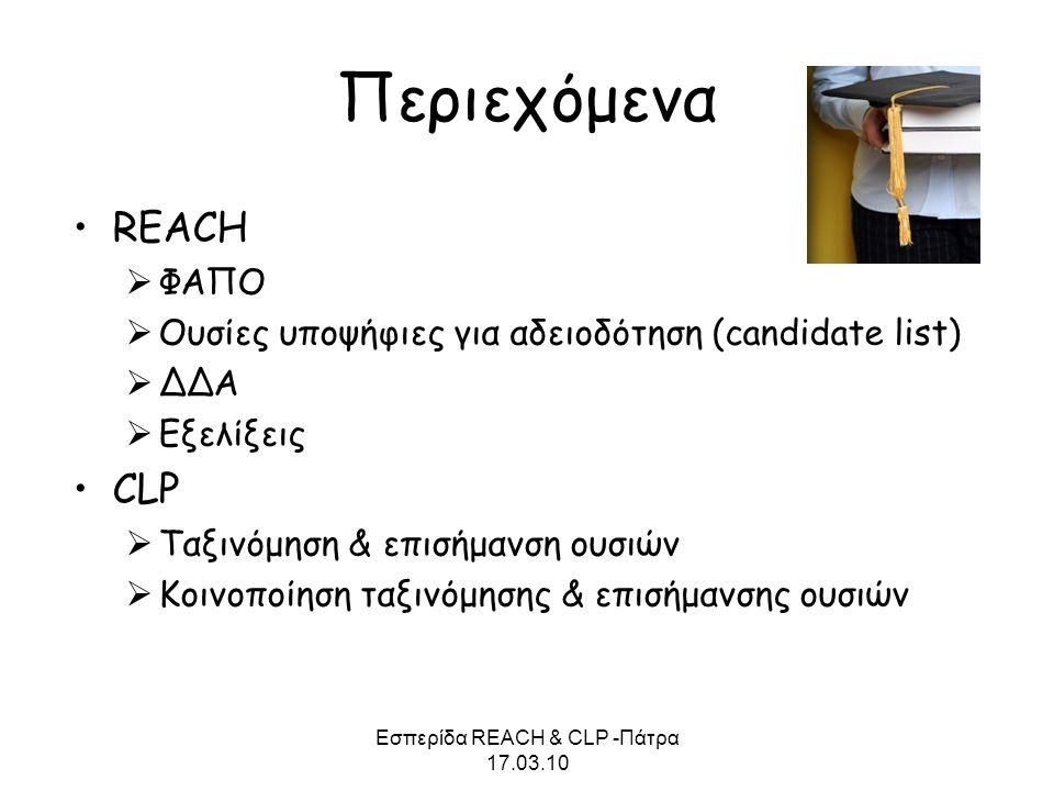 Εσπερίδα REACH & CLP -Πάτρα 17.03.10 Περιεχόμενα •REACH  ΦΑΠΟ  Ουσίες υποψήφιες για αδειοδότηση (candidate list)  ΔΔΑ  Εξελίξεις •CLP  Ταξινόμηση