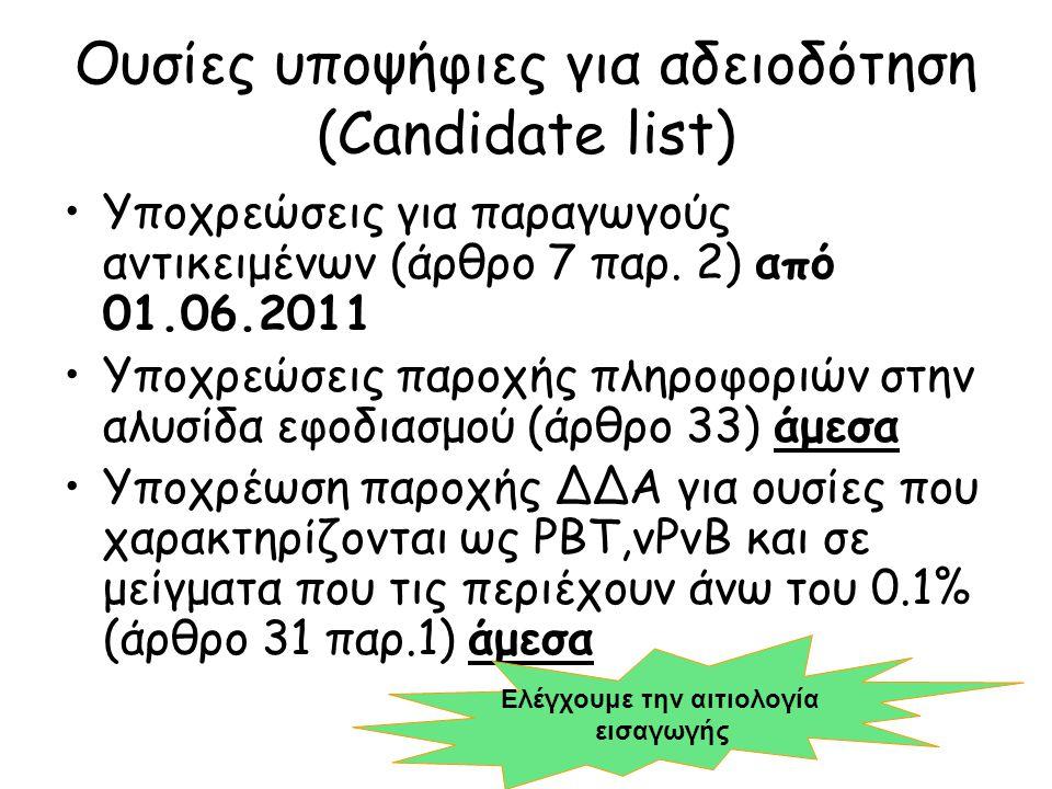 Ουσίες υποψήφιες για αδειοδότηση (Candidate list) •Υποχρεώσεις για παραγωγούς αντικειμένων (άρθρο 7 παρ. 2) από 01.06.2011 •Υποχρεώσεις παροχής πληροφ