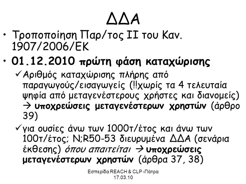 Εσπερίδα REACH & CLP -Πάτρα 17.03.10 ΔΔΑ •Τροποποίηση Παρ/τος ΙΙ του Καν. 1907/2006/ΕΚ •01.12.2010 πρώτη φάση καταχώρισης  Αριθμός καταχώρισης πλήρης