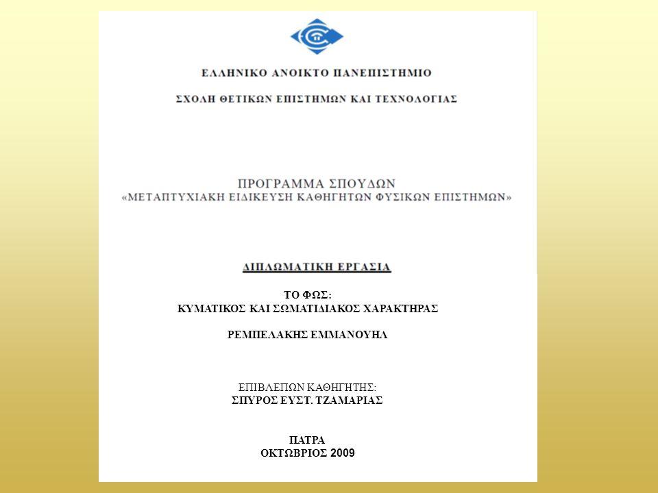 Π Ρ Ο Λ Ο Γ Ο Σ Η διπλωματική αυτή εργασία εκπονήθηκε στο πλαίσιο του Μεταπτυχιακού Προγράμματος Σπουδών «Μεταπτυχιακή Εξειδίκευση Καθηγητών Φυσικών Επιστημών» και ειδικότερα του θεματικού πεδίου ΚΦΕ61 «Σύγχρονα θέματα Φυσικής».