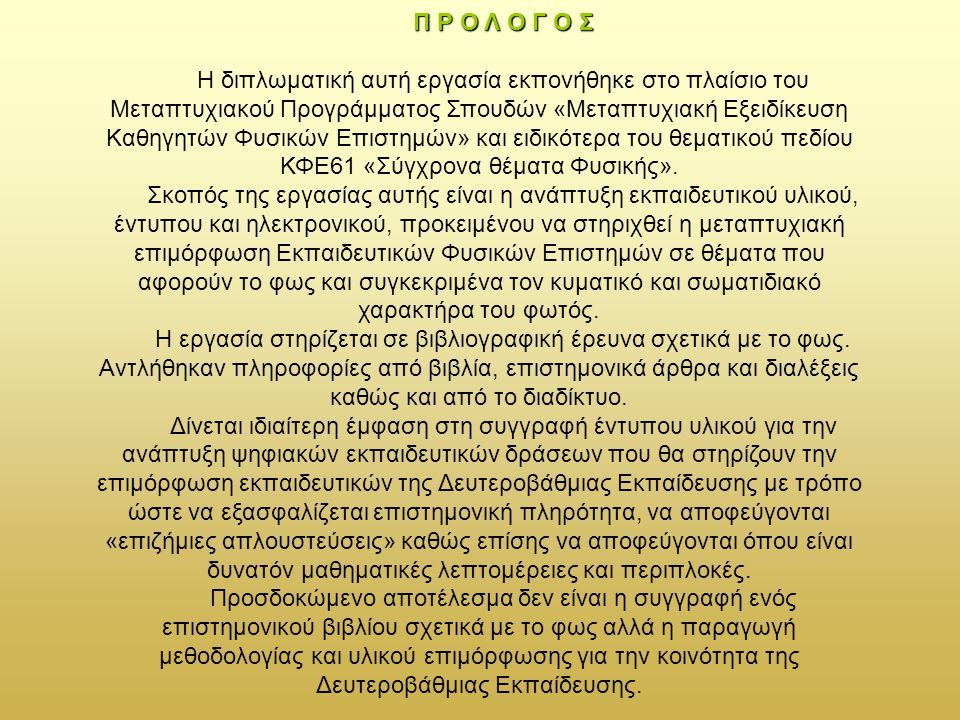 Η ΦΥΣΗ ΤΟΥ ΦΩΤΟΣ: ΙΣΤΟΡΙΚΗ ΑΝΑΔΡΟΜΗ • Από την εποχή του Εμπεδοκλή (5ος π.Χ.