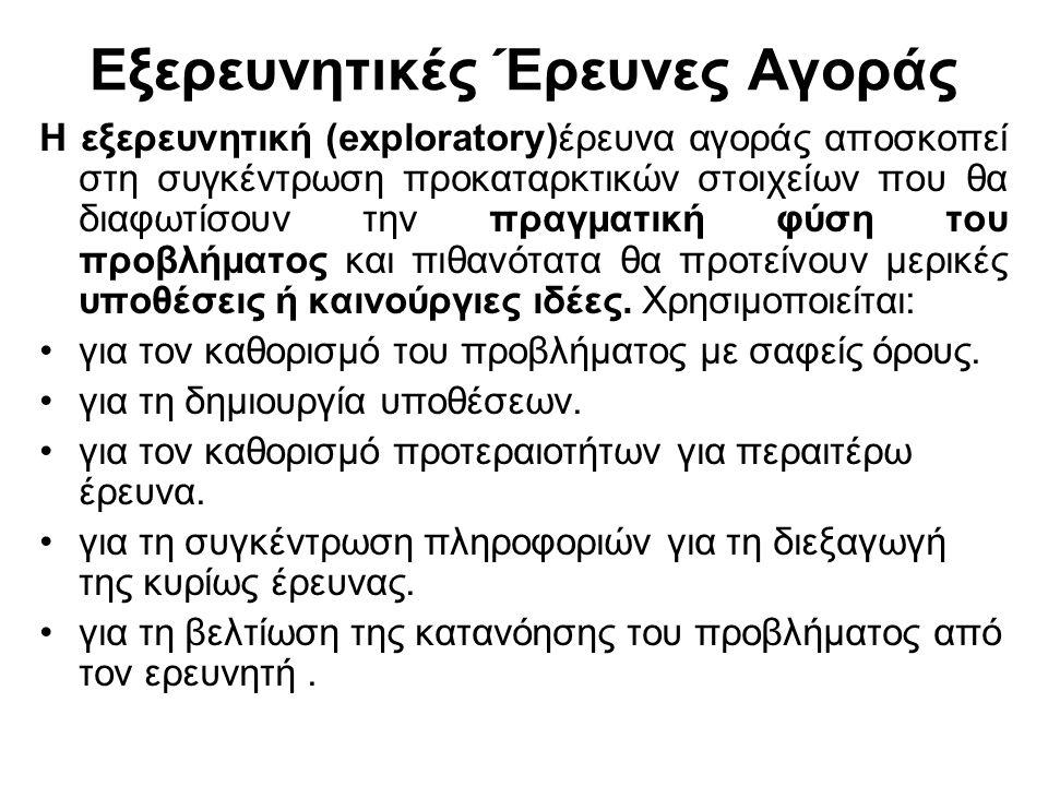 Περιγραφικές Έρευνες Αγοράς Η περιγραφική (descriptive) έρευνα: •Αποσκοπεί στην περιγραφή των μεγεθών (ή μεταβλητών) που αποτελούν μέρος του προβλήματος.