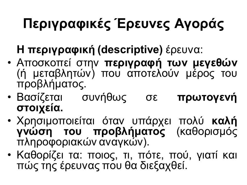 Περιγραφικές Έρευνες Αγοράς Η περιγραφική (descriptive) έρευνα: •Αποσκοπεί στην περιγραφή των μεγεθών (ή μεταβλητών) που αποτελούν μέρος του προβλήματ