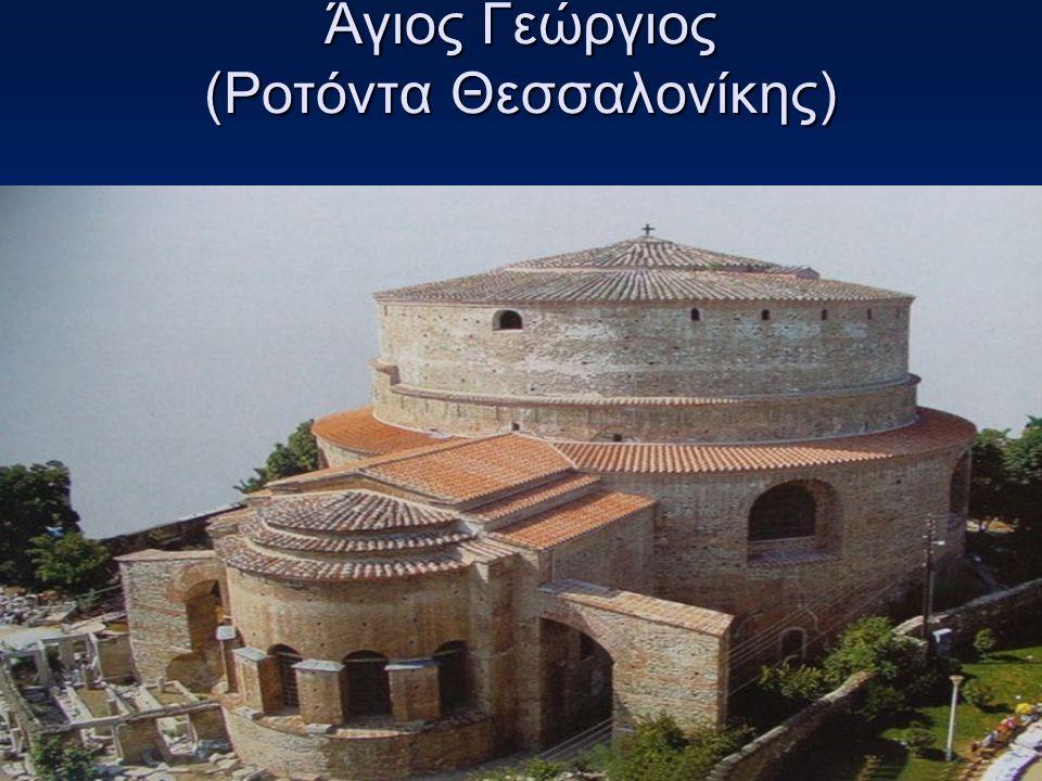 Άγιος Γεώργιος (Ροτόντα Θεσσαλονίκης)