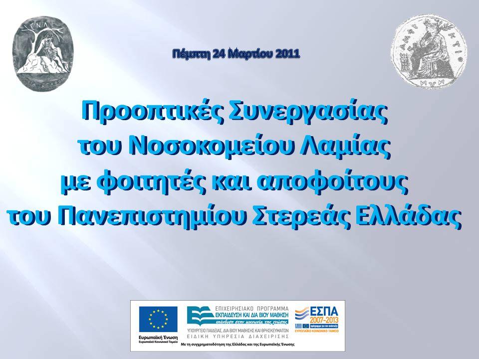 Προοπτικές Συνεργασίας του Νοσοκομείου Λαμίας με φοιτητές και αποφοίτους του Πανεπιστημίου Στερεάς Ελλάδας Προοπτικές Συνεργασίας του Νοσοκομείου Λαμί