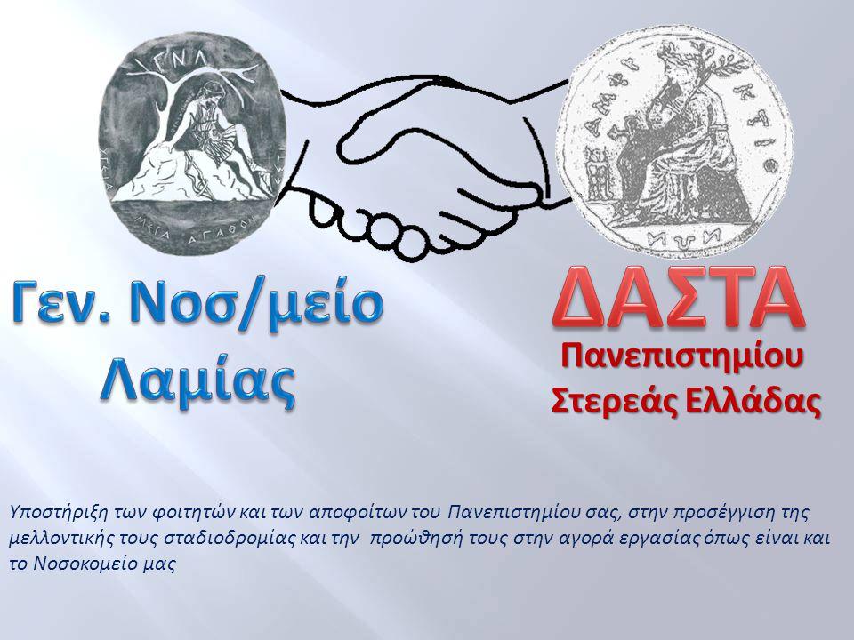 Πανεπιστημίου Στερεάς Ελλάδας Υποστήριξη των φοιτητών και των αποφοίτων του Πανεπιστημίου σας, στην προσέγγιση της μελλοντικής τους σταδιοδρομίας και