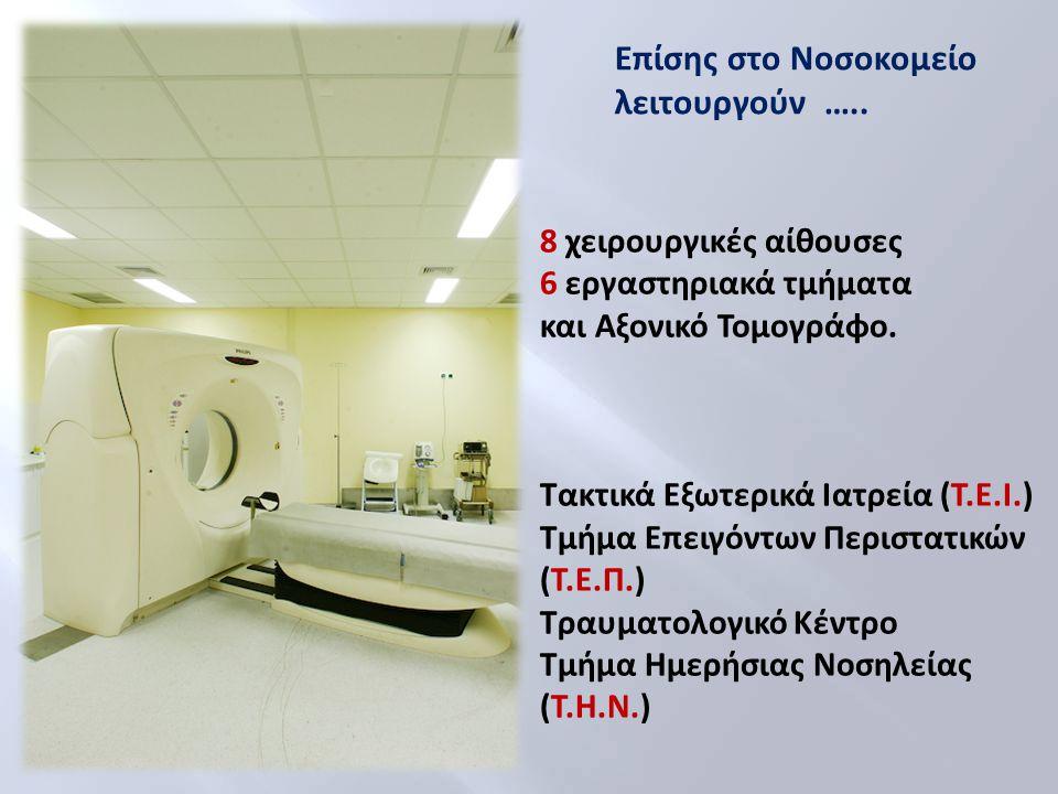 Επίσης στο Νοσοκομείο λειτουργούν ….. 8 χειρουργικές αίθουσες 6 εργαστηριακά τμήματα και Αξονικό Τομογράφο. Τακτικά Εξωτερικά Ιατρεία (Τ.Ε.Ι.) Τμήμα Ε