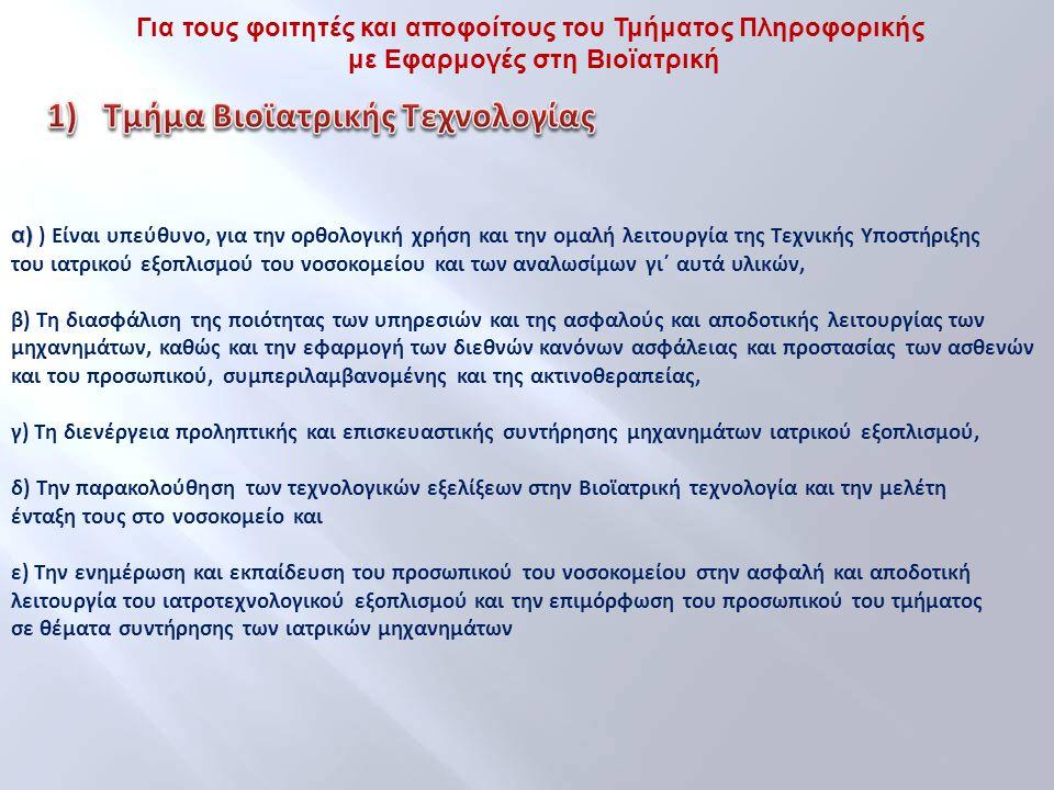 Για τους φοιτητές και αποφοίτους του Τμήματος Πληροφορικής με Εφαρμογές στη Βιοϊατρική α) α) ) Είναι υπεύθυνο, για την ορθολογική χρήση και την ομαλή