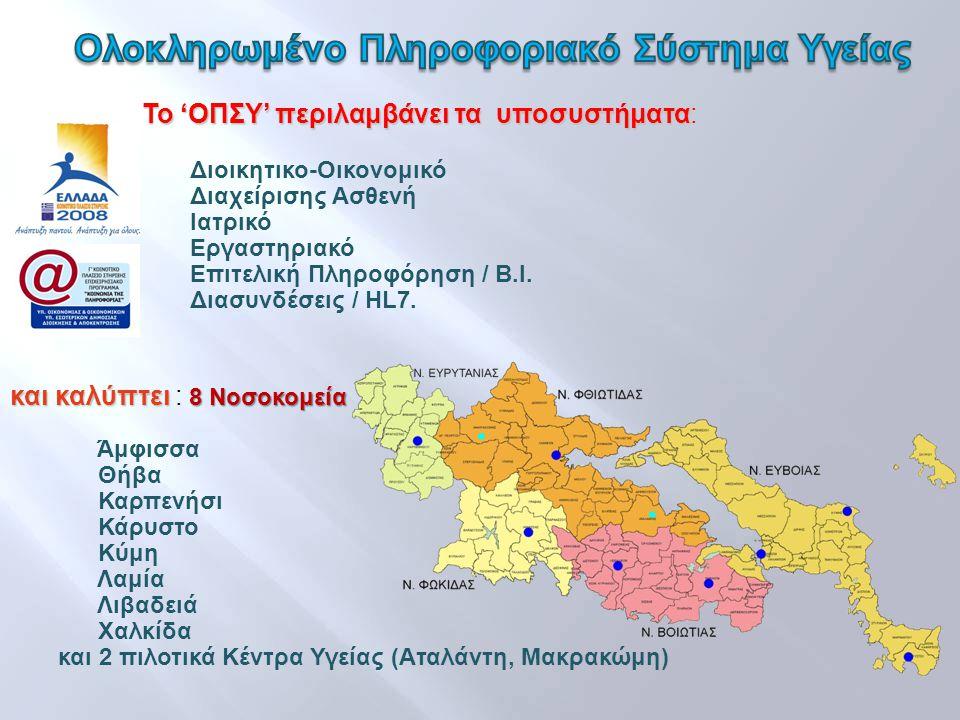 Το 'ΟΠΣΥ' περιλαμβάνει τα υποσυστήματα Το 'ΟΠΣΥ' περιλαμβάνει τα υποσυστήματα: Διοικητικο-Οικονομικό Διαχείρισης Ασθενή Ιατρικό Εργαστηριακό Επιτελική