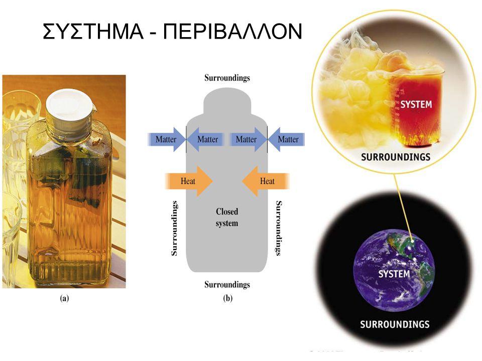 ΟΡΙΣΜΟΙ:ΘΕΡΜΟΤΗΤΑ •Ως θερμότητα (q) ορίζεται η ενέργεια η οποία προσάγεται σε ένα σύστημα ή απάγεται από αυτό, λόγω διαφοράς θερμοκρασίας με το περιβάλλον του.