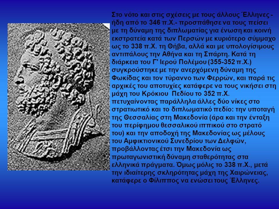 Στο νότο και στις σχέσεις με τους άλλους Έλληνες - ήδη από το 346 π.Χ.- προσπάθησε να τους πείσει με τη δύναμη της διπλωματίας για ένωση και κοινή εκσ