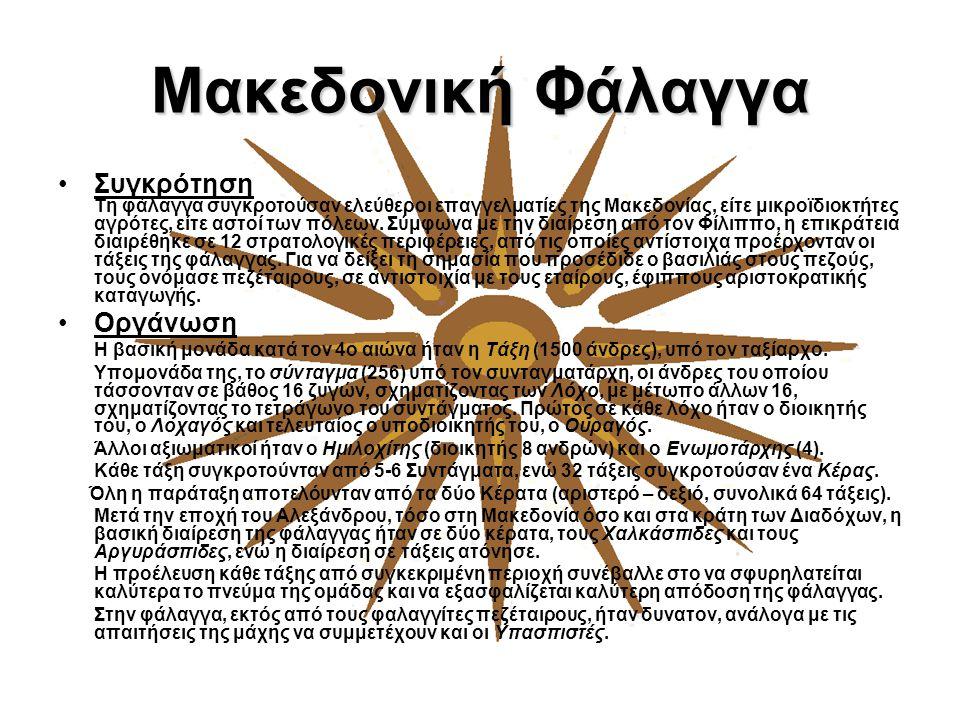 Μακεδονική Φάλαγγα •Συγκρότηση Τη φάλαγγα συγκροτούσαν ελεύθεροι επαγγελματίες της Μακεδονίας, είτε μικροϊδιοκτήτες αγρότες, είτε αστοί των πόλεων. Σύ