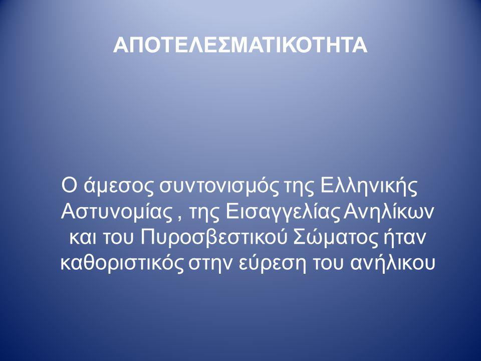 ΑΠΟΤΕΛΕΣΜΑΤΙΚΟΤΗΤΑ Ο άμεσος συντονισμός της Ελληνικής Αστυνομίας, της Εισαγγελίας Ανηλίκων και του Πυροσβεστικού Σώματος ήταν καθοριστικός στην εύρεση του ανήλικου