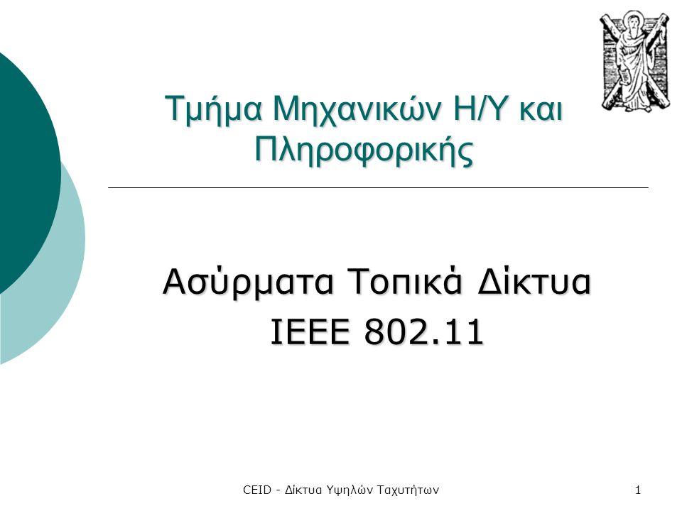 CEID - Δίκτυα Υψηλών Ταχυτήτων2 Περιεχόμενα  Βασικές Έννοιες και Ορισμοί  Αρχιτεκτονική - Τοπολογίες  Συχνότητες Λειτουργίας  Ρυθμοί Μετάδοσης  Μέθοδοι Πρόσβασης στο Μέσο  Τα Υποπρότυπα ΙΕΕΕ 802.11x  Ποιότητα Υπηρεσίας σε WLANs  Ασφάλεια WLANs  Κινητικότητα Χρηστών (Mobility Support)  All IP Networks και ΙΕΕΕ 802.11
