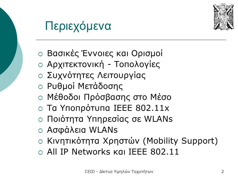 CEID - Δίκτυα Υψηλών Ταχυτήτων13 Διαμόρφωση (2/2)  Στην ζώνη συχνοτήτων 5GHz η τεχνική η οποία χρησιμοποιείται είναι:  Orthogonal Frequency Division Multiplexing (OFDM)  Ρυθμοί μετάδοσης ως και 54Mbps  Μόνο για το πρότυπο ΙΕΕΕ 802.11a άρα όχι ακόμη στην Ελλάδα