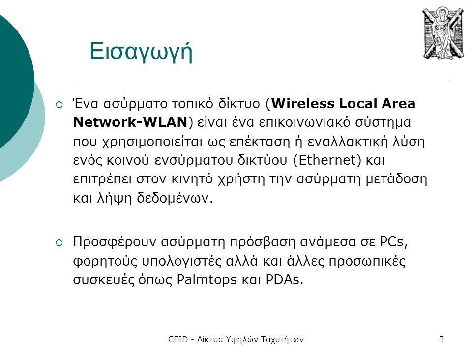 CEID - Δίκτυα Υψηλών Ταχυτήτων24 Ασφάλεια σε WLANs - Αλγόριθμοι  Οι αλγόριθμοί που χρησιμοποιούνται σήμερα είναι:  Wired Equivalent Privacy (WEP)  Wi-Fi Protected Access (WPA) ( Αναπτύχθηκε από WI-Fi οργανισμό )  IP SEC Προβλήματα: WEP: Εμφανίζει σημαντικά κενά ασφάλειας WPA: Καλύπτει κενά του WEP, δεν καλύπτει την ανάγκη για ουσιαστική ασφάλεια στα ασύρματα τοπικά δίκτυα IP SEC:Εφαρμόζεται τοπικά σε κάθε χρήστη και καλύπτει μόνο Point to Point συνδεσεις