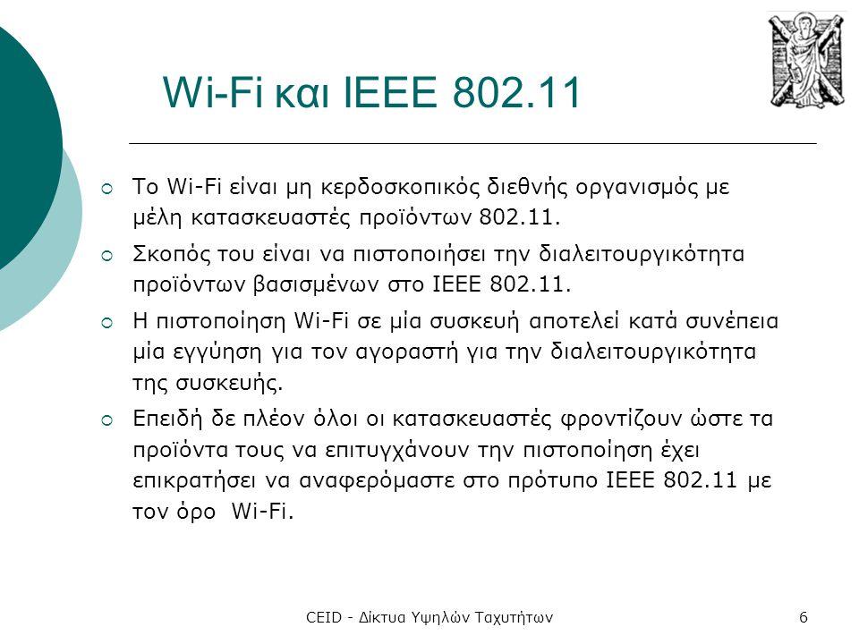 CEID - Δίκτυα Υψηλών Ταχυτήτων6 Wi-Fi και ΙΕΕΕ 802.11  To Wi-Fi είναι μη κερδοσκοπικός διεθνής οργανισμός με μέλη κατασκευαστές προϊόντων 802.11.  Σ