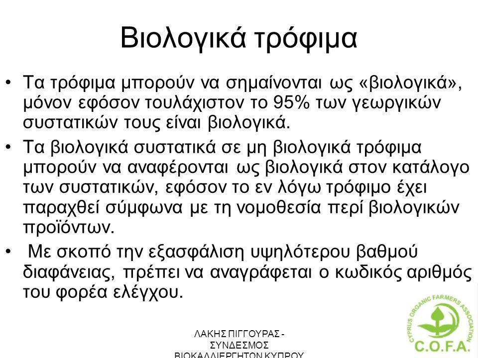 ΛΑΚΗΣ ΠΙΓΓΟΥΡΑΣ - ΣΥΝΔΕΣΜΟΣ ΒΙΟΚΑΛΛΙΕΡΓΗΤΩΝ ΚΥΠΡΟΥ 13 Βιολογικά τρόφιμα •Τα τρόφιμα μπορούν να σημαίνονται ως «βιολογικά», μόνον εφόσον τουλάχιστον το