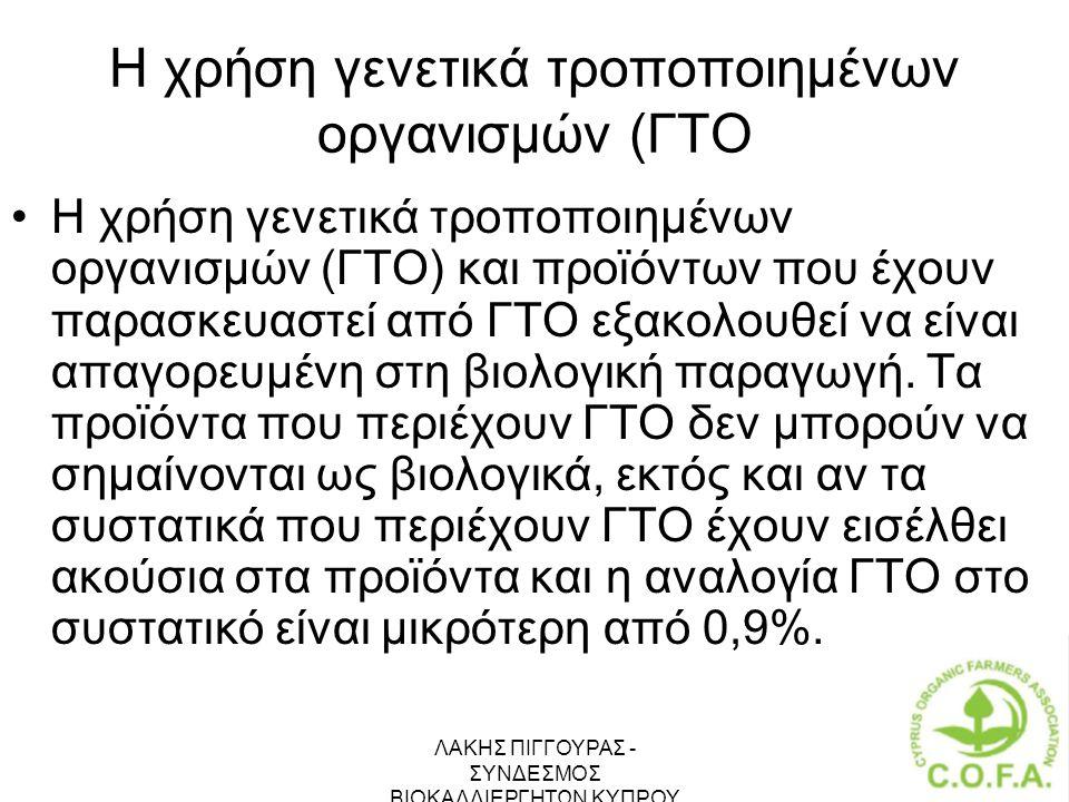 ΛΑΚΗΣ ΠΙΓΓΟΥΡΑΣ - ΣΥΝΔΕΣΜΟΣ ΒΙΟΚΑΛΛΙΕΡΓΗΤΩΝ ΚΥΠΡΟΥ 14 Η χρήση γενετικά τροποποιημένων οργανισμών (ΓΤΟ •Η χρήση γενετικά τροποποιημένων οργανισμών (ΓΤΟ