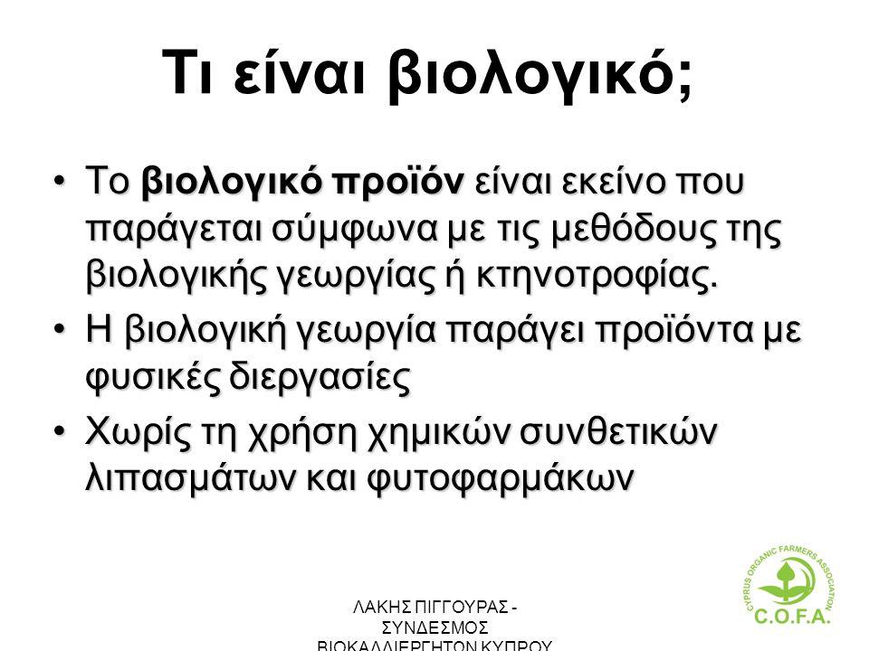 ΛΑΚΗΣ ΠΙΓΓΟΥΡΑΣ - ΣΥΝΔΕΣΜΟΣ ΒΙΟΚΑΛΛΙΕΡΓΗΤΩΝ ΚΥΠΡΟΥ 2 Τι είναι βιολογικό; •Το βιολογικό προϊόν είναι εκείνο που παράγεται σύμφωνα με τις μεθόδους της β