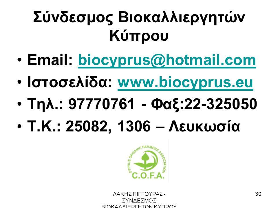ΛΑΚΗΣ ΠΙΓΓΟΥΡΑΣ - ΣΥΝΔΕΣΜΟΣ ΒΙΟΚΑΛΛΙΕΡΓΗΤΩΝ ΚΥΠΡΟΥ 30 Σύνδεσμος Βιοκαλλιεργητών Κύπρου •Email: biocyprus@hotmail.combiocyprus@hotmail.com •Ιστοσελίδα: