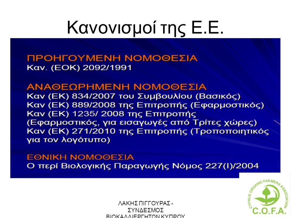 ΛΑΚΗΣ ΠΙΓΓΟΥΡΑΣ - ΣΥΝΔΕΣΜΟΣ ΒΙΟΚΑΛΛΙΕΡΓΗΤΩΝ ΚΥΠΡΟΥ 4 Κανονισμοί της Ε.Ε.