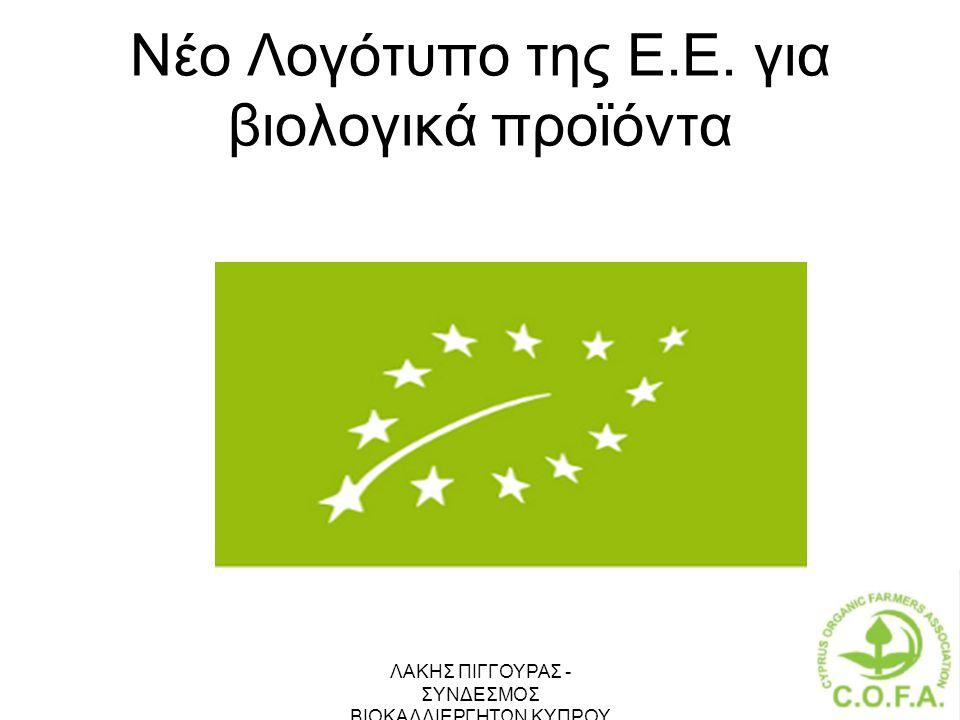 ΛΑΚΗΣ ΠΙΓΓΟΥΡΑΣ - ΣΥΝΔΕΣΜΟΣ ΒΙΟΚΑΛΛΙΕΡΓΗΤΩΝ ΚΥΠΡΟΥ 7 Νέο Λογότυπο της Ε.Ε. για βιολογικά προϊόντα