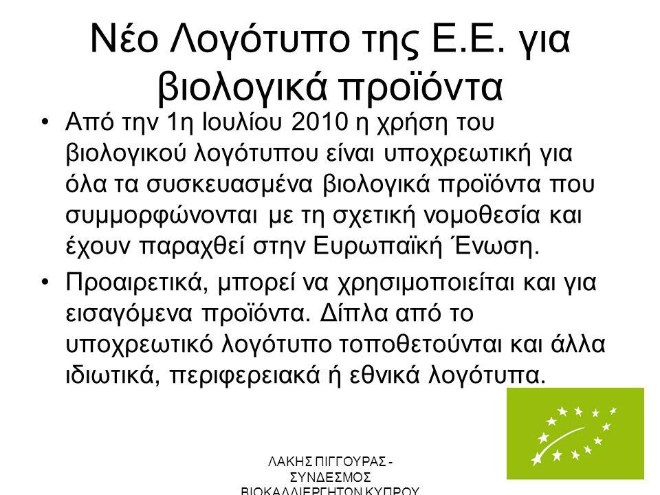 ΛΑΚΗΣ ΠΙΓΓΟΥΡΑΣ - ΣΥΝΔΕΣΜΟΣ ΒΙΟΚΑΛΛΙΕΡΓΗΤΩΝ ΚΥΠΡΟΥ 8 Νέο Λογότυπο της Ε.Ε. για βιολογικά προϊόντα •Από την 1η Ιουλίου 2010 η χρήση του βιολογικού λογό