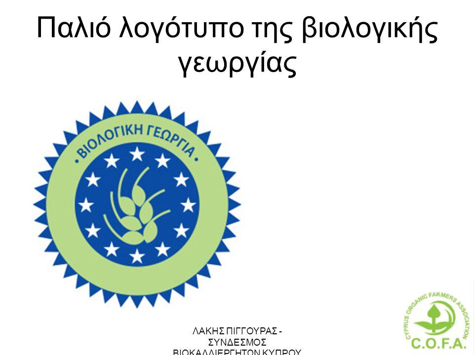 ΛΑΚΗΣ ΠΙΓΓΟΥΡΑΣ - ΣΥΝΔΕΣΜΟΣ ΒΙΟΚΑΛΛΙΕΡΓΗΤΩΝ ΚΥΠΡΟΥ 9 Παλιό λογότυπο της βιολογικής γεωργίας