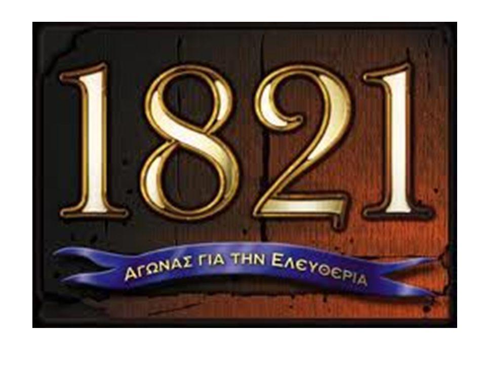 ΟΔΥΣΣΕΑΣ ΑΝΔΡΟΥΤΣΟΣ Ο Οδυσσέας Ανδρούτσος γεννήθηκε στην Ιθάκη το 1788 και δολοφονήθηκε στην Ακρόπολη των Αθηνών στις 5 Ιουνίου του 1825.Ήταν επιφανής αγωνιστής της Επανάστασης του 1821 και γιος του οπλαρχηγού Ανδρέα Βερούση.