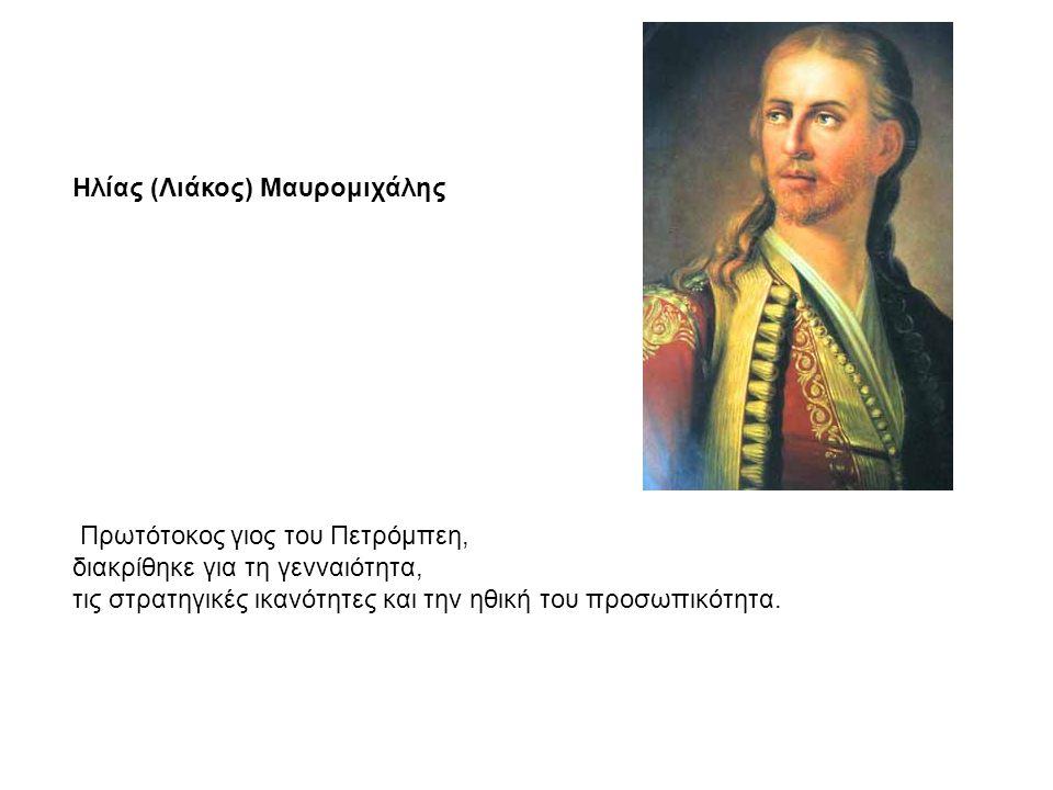 Ηλίας (Λιάκος) Μαυρομιχάλης Πρωτότοκος γιος του Πετρόμπεη, διακρίθηκε για τη γενναιότητα, τις στρατηγικές ικανότητες και την ηθική του προσωπικότητα.