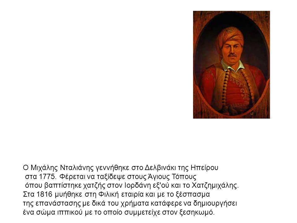 ΧΑΤΖΗΜΙΧΑΛΗΣ ΝΤΑΛΙΑΝΗΣ Ο Μιχάλης Νταλιάνης γεννήθηκε στο Δελβινάκι της Ηπείρου στα 1775. Φέρεται να ταξίδεψε στους Άγιους Τόπους όπου βαπτίστηκε χατζή