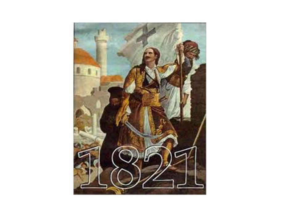Φιλική Εταιρεία 1821.