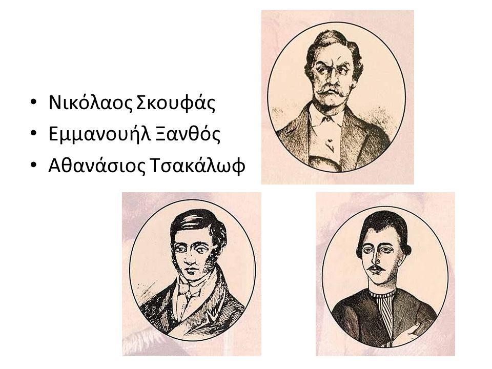 • Νικόλαος Σκουφάς • Εμμανουήλ Ξανθός • Αθανάσιος Τσακάλωφ