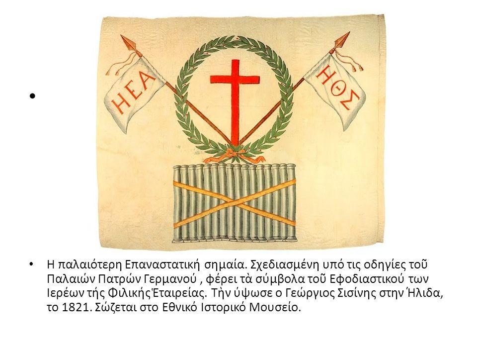• Η παλαιότερη Επαναστατική σημαία. Σχεδιασμένη υπό τις οδηγίες τοῦ Παλαιών Πατρών Γερμανού, φέρει τὰ σύμβολα τοῦ Εφοδιαστικού των Ιερέων τής Φιλικής