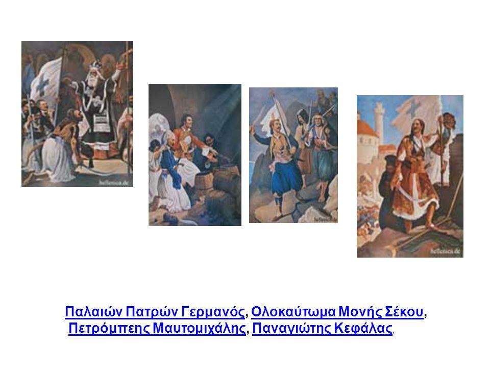 Παλαιών Πατρών ΓερμανόςΠαλαιών Πατρών Γερμανός, Ολοκαύτωμα Μονής Σέκου,Ολοκαύτωμα Μονής Σέκου Πετρόμπεης Μαυτομιχάλης, Παναγιώτης Κεφάλας,Πετρόμπεης Μ